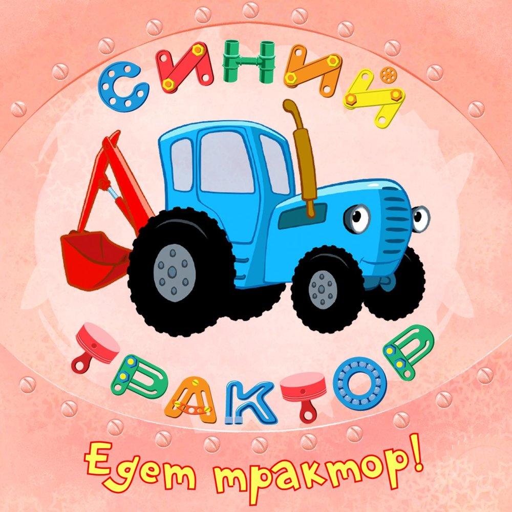 Скачать 3 Синий трактор - Едет трактор бесплатно