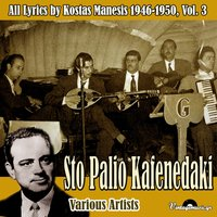 Sto Palio Kafenedaki (All Lyrics by Kostas Manesis 1946-1950), Vol. 3 — сборник