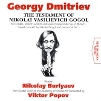 The Testament Of Nikolai Vasilievich Gogol — Nikolay Buryaev / The Greater Choir Of The Academy Of Choral Arts / Viktor Popov