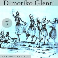 Dimotiko Glenti- Greek Folk Festivity Vol.2 — сборник