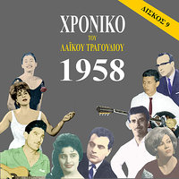 Chronicle of  Greek Popular Song 1958, Vol. 9 — сборник