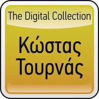 The Digital Collection — Kostas Tournas