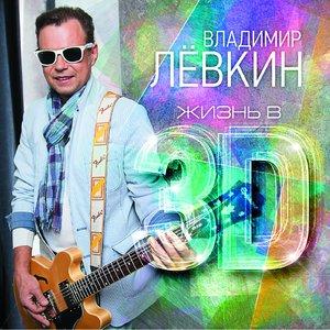 Владимир Лёвкин - Вена – Москва