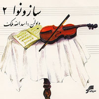 Saz-O-Nava II (Duo For Violin & Tonbak) - Iranian Traditional Music — Asadollah Malek