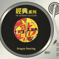 The Legendary Collection - Dragon Dancing — сборник