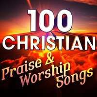 100 Christian Praise & Worship Songs — сборник
