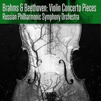 Brahms & Beethoven: Violin Concerto Pieces — Ilmar Lapinsch, Alexei Bruni, Russian Philharmonic Symphony Orchestra, Иоганнес Брамс