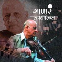 ganare violin prabhakar jog