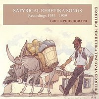Satyrical rebetika songs Recordings 1934-1959 — сборник