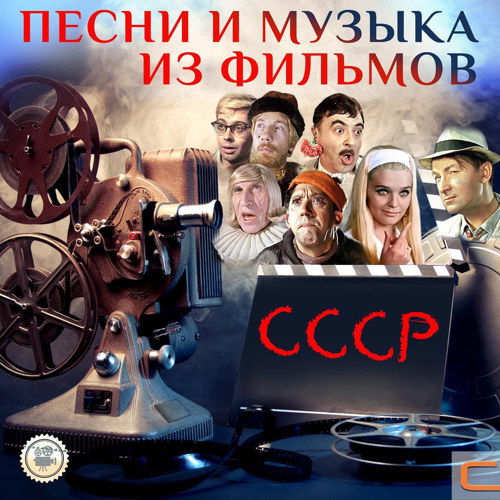muzika-k-filmam-sovetskim