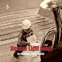 Russian Light Songs, Vol. 5: Recordings 1930 - 1960 — сборник