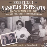 The Postwar Years- CD B: 1946-1947 — Vassilis Tsitsanis