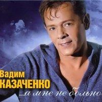 вадим казаченко слушать онлайн видео