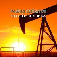 Рашид Бейбутов - Ты - Моя Весна / Светлый Мой Край