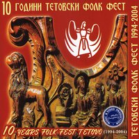 10 Years Folk Fest Tetovo (1994-2004) — сборник