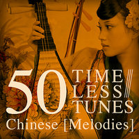 50 Timeless Tunes: Chinese Melodies — сборник