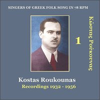 Kostas Roukounas Vol. 1 / Recordings 1932 - 1956 / Singers of Greek folk song in 78 rpm — Kostas Roukounas