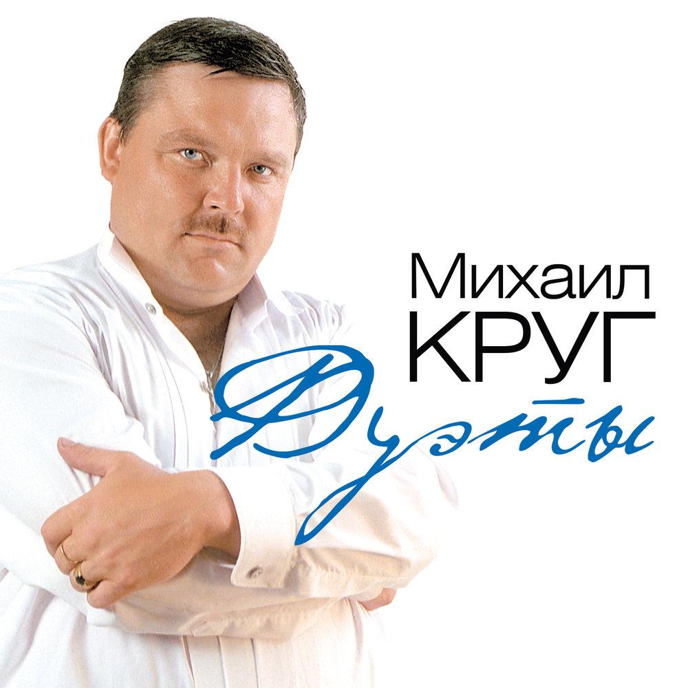 Михаил круг дуэты скачать бесплатно mp3