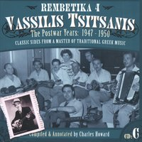 The Postwar Years- CD C: 1947-1950 — Vassilis Tsitsanis