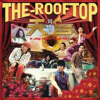 The Rooftop A Jay Chou Film OST — сборник