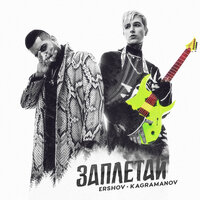 ERSHOV, Kagramanov - Заплетай