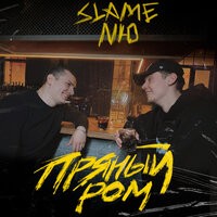 Slame, NЮ - Пряный ром