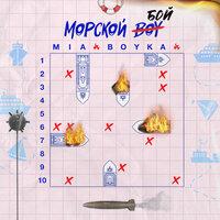 MIA BOYKA - Морской бой
