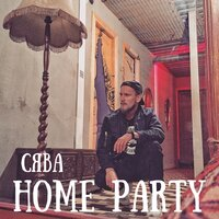 Сява - Home Party