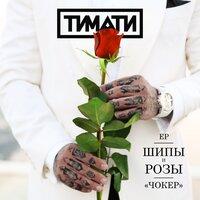 Тимати - Чокер