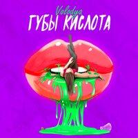 Volodya - Губы Кислота