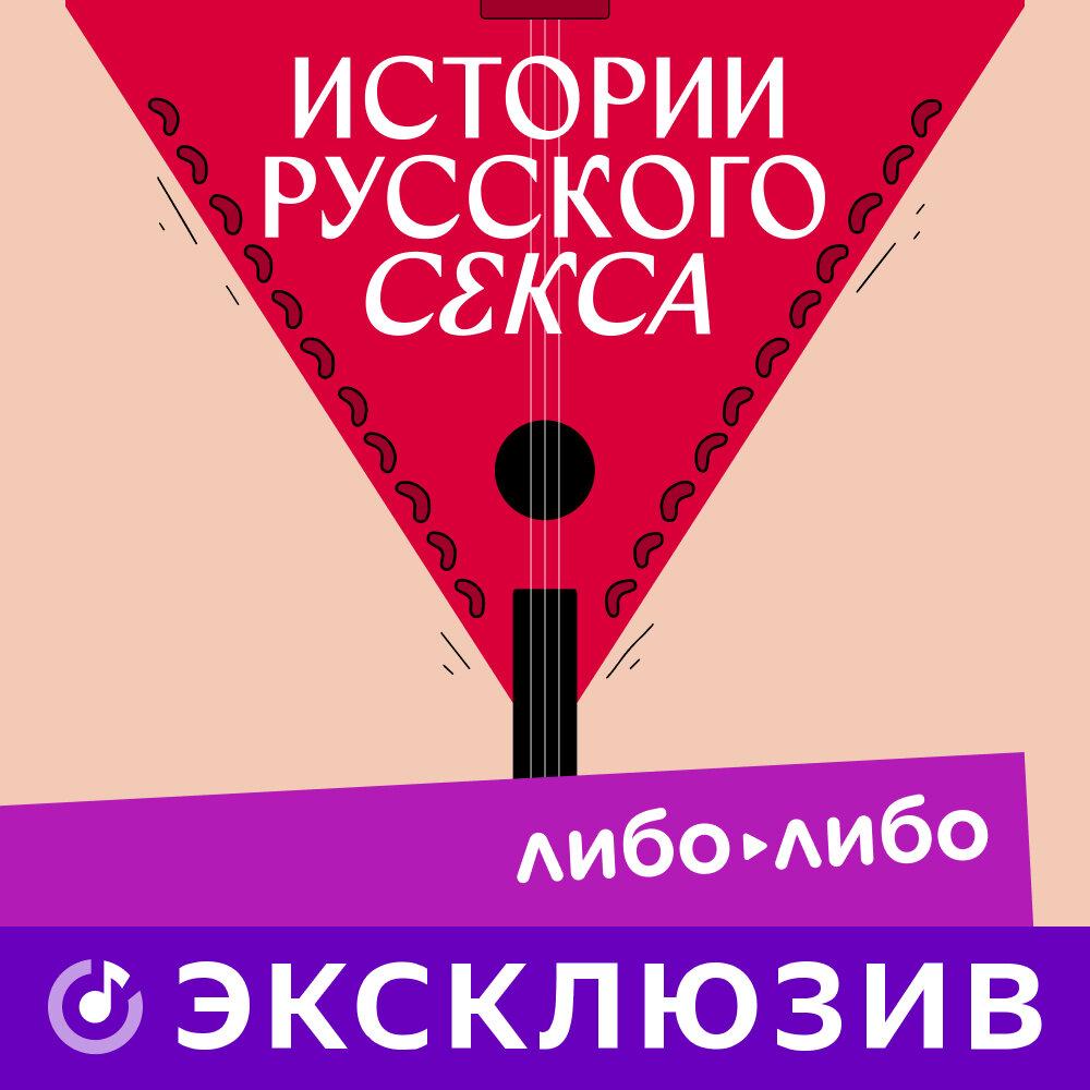 Звуки Русского Секса