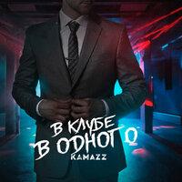 Kamazz - В клубе в одного