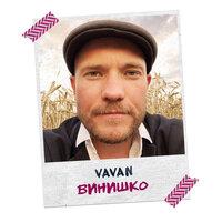 VAVAN - Винишко