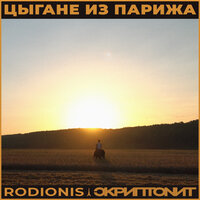 Скриптонит, RODIONIS - Цыгане из Парижа
