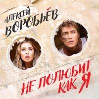 Алексей Воробьёв - Не полюбит как я
