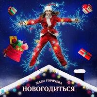 Маха Горячёва - Новогодиться
