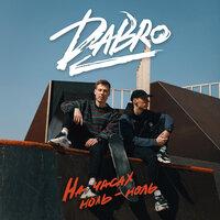 Dabro - На часах ноль-ноль