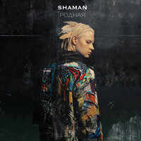 SHAMAN - РОДНАЯ