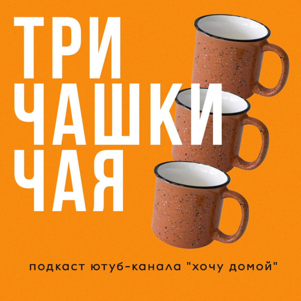 три чашки чая отзывы