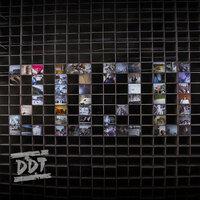 ДДТ - 2020