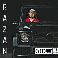 Gazan - СУЕТОЛОГ