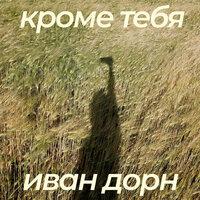 Иван Дорн - Кроме тебя