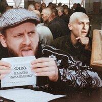 Сява - Малява Навальному