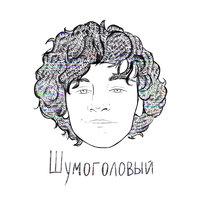 Драгни - Шумоголовый