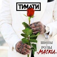 Тимати - Маски