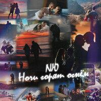 NЮ - Ночи горят огнём