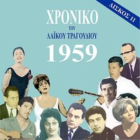 Chronicle of Greek Popular Song 1959, Vol. 11 — сборник