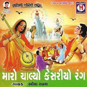 Ramila Rathwa, Savita - Potana Karno Sudharo
