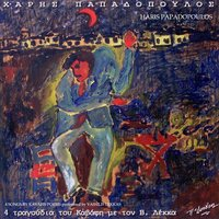 4 Songs of Kavafis' Poems - EP — Haris Papadopoulos, Vassilis Lekkas