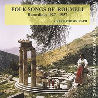 Folk songs of Roumeli Recordings 1927 - 1957 — сборник